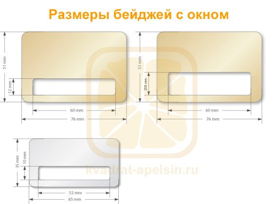 Дизайн для бейджика